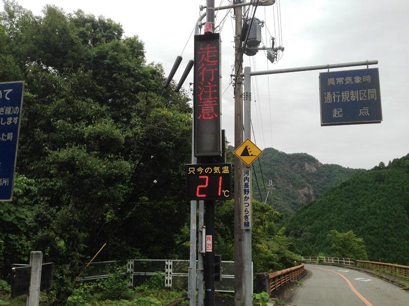 滝畑21℃