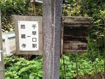 左=地蔵寺・千早口駅、右=流谷、天見駅