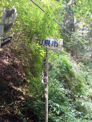 和泉市に入る