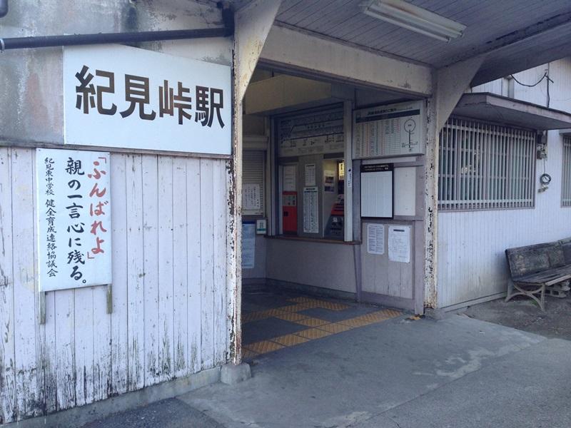 南海高野線・紀見峠駅
