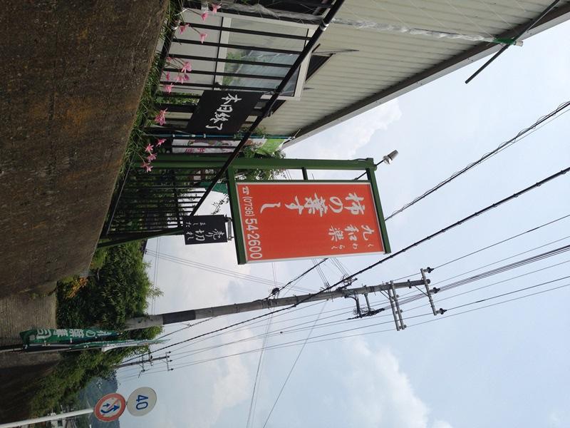九和楽の柿の葉寿司は売り切れ