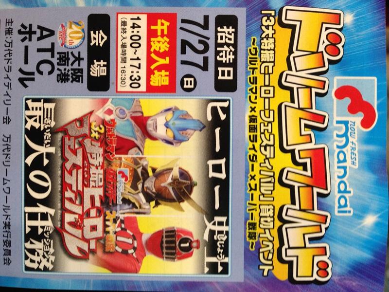 """3大特撮ヒーローフェスティバル""""最大の任務""""@大阪南港ATC"""