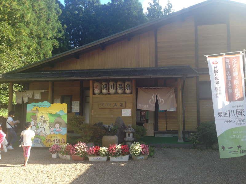 村営洞川温泉センター