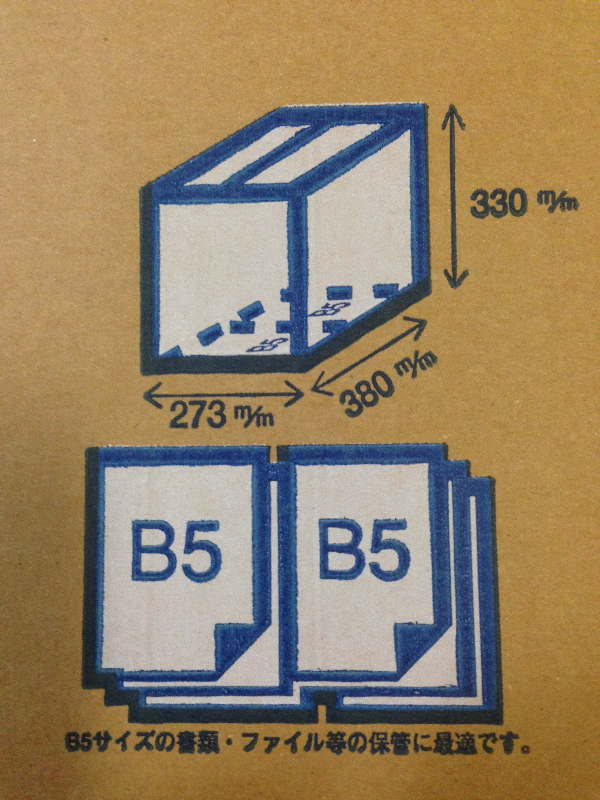 ダンボール箱のサイズ