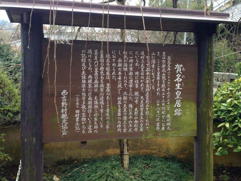 賀名生皇居跡の案内板