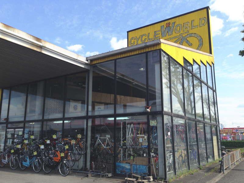 サイクルワールド店舗正面