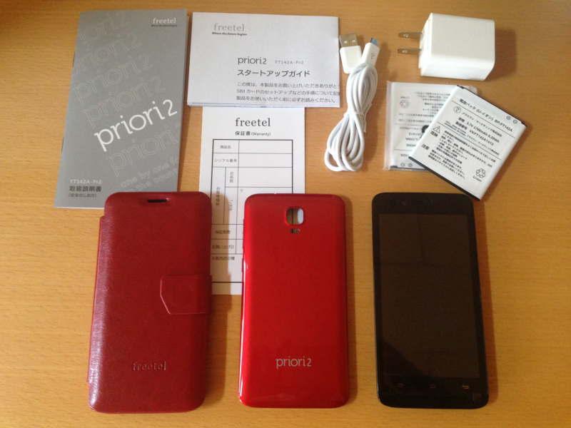 freetel「priori2」スペシャルパック同梱品