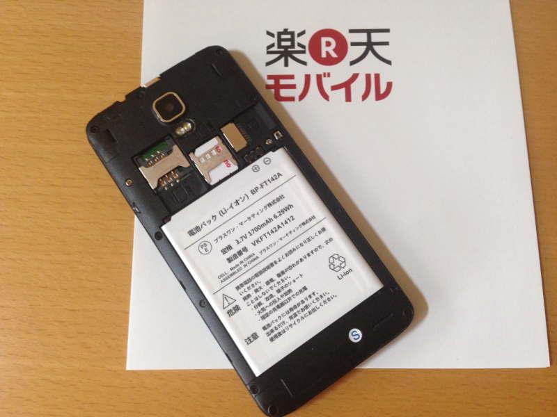 freetel「priori2」にバッテリーを装着
