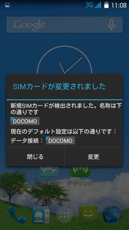 新規SIMカードの確認