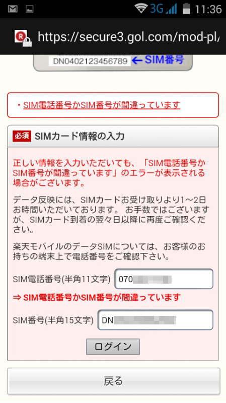 SIMカード到着後すぐにはアカウントが反映されない