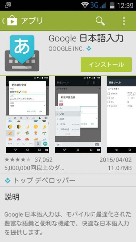 Google日本語入力をインストール