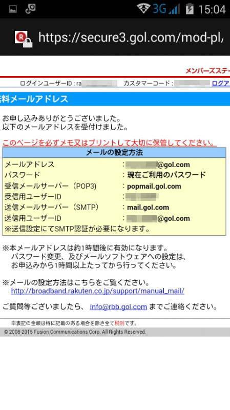 楽天モバイルのgol.comメールはPOPメール