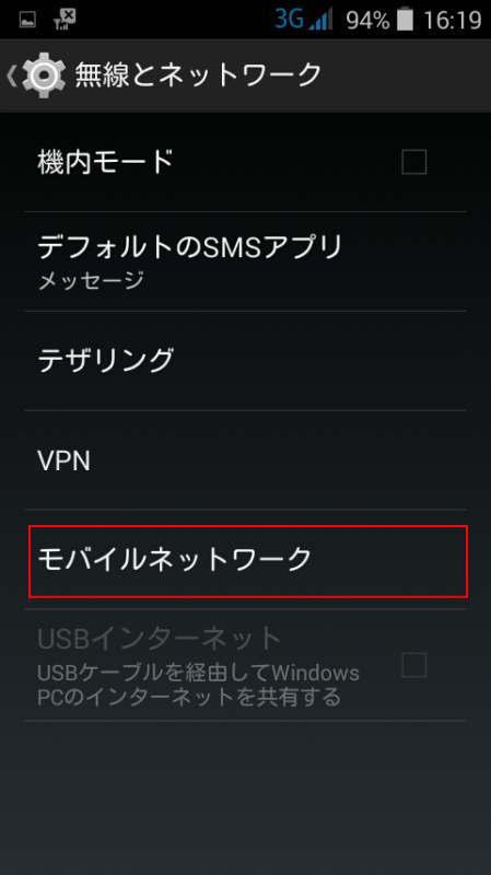 楽天モバイルのAPN設定1