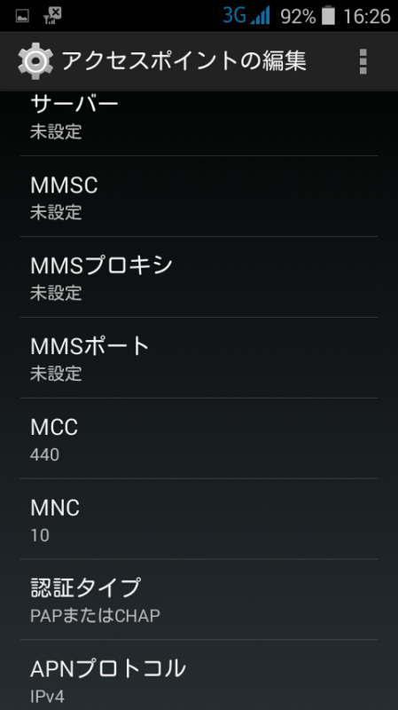 楽天モバイルのAPN設定4