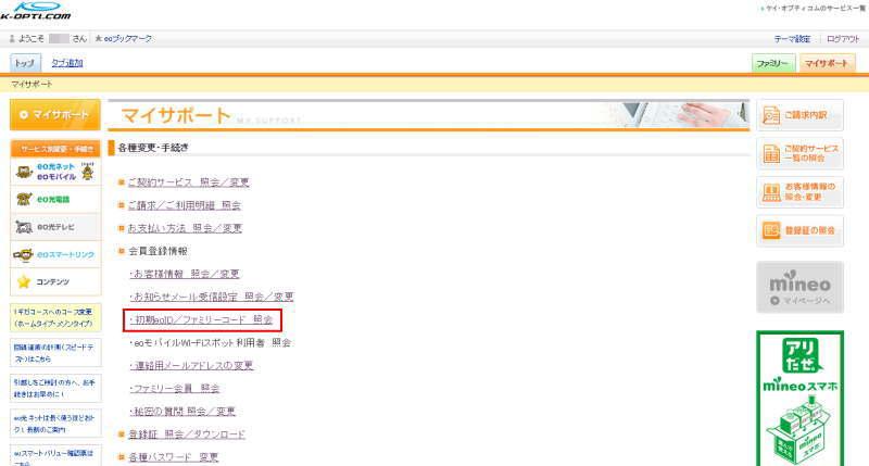 会員登録情報・初期eoID/ファミリーコード 照会