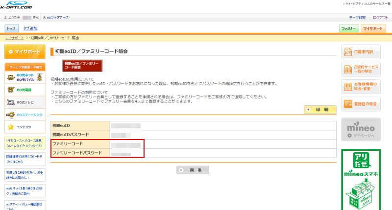 ファミリーコードとパスワードを確認