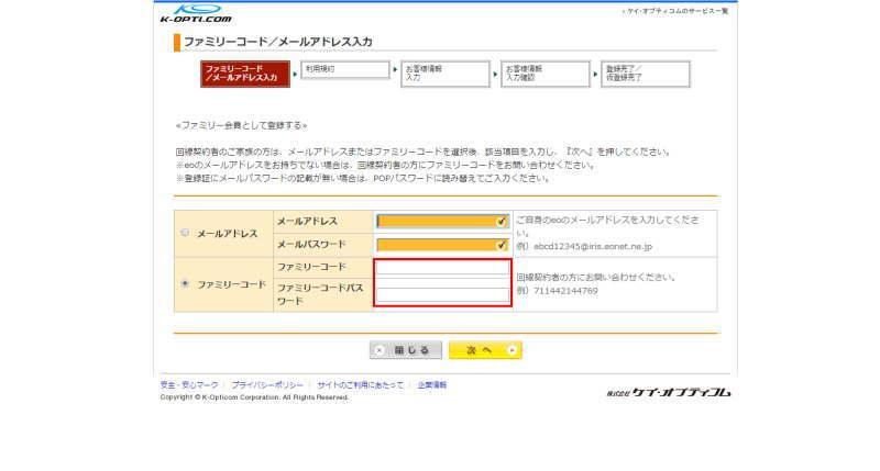 ファミリーコード/メールアドレス入力