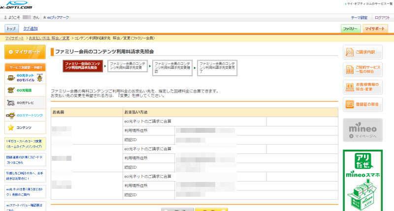 ファミリー会員のコンテンツ利用料請求先照会