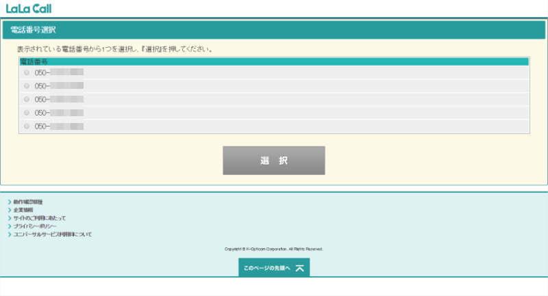 ララコール電話番号選択画面