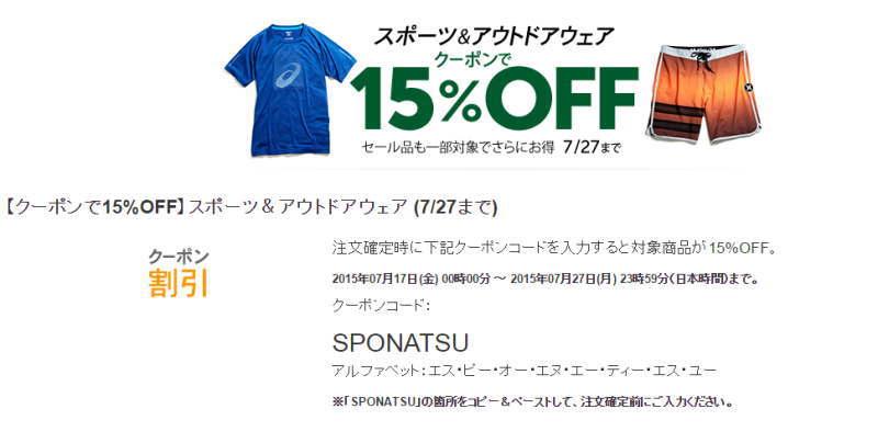 amazonスポーツ&アウトドアフェア・クーポンで15%オフ