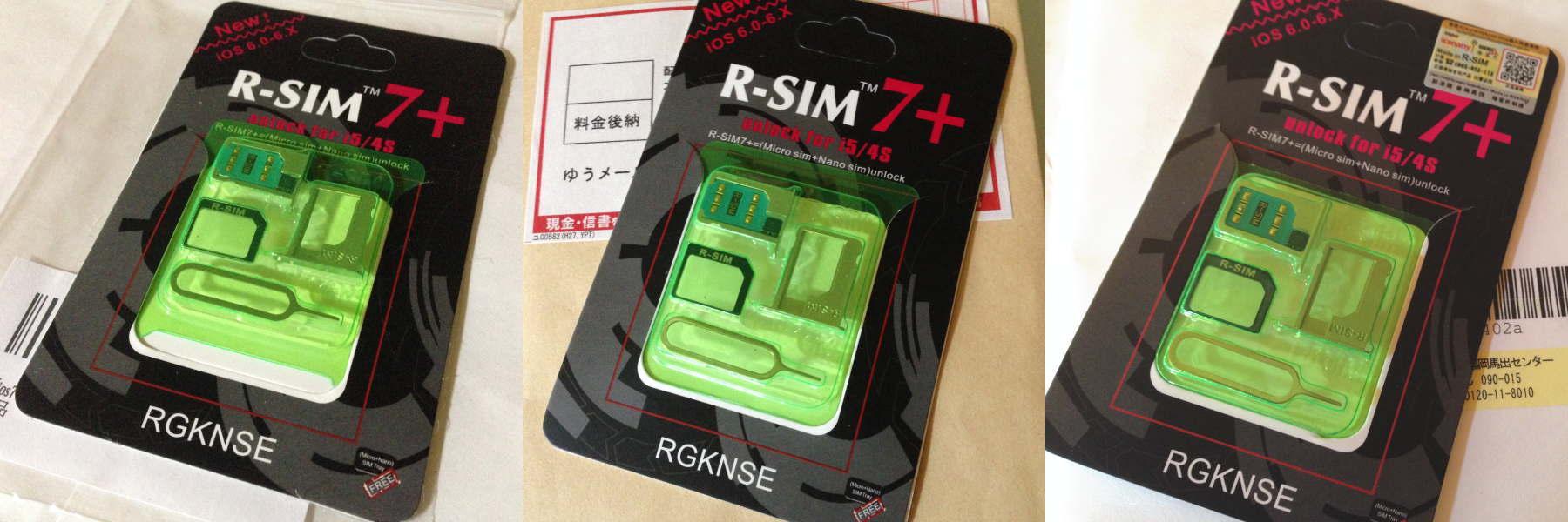SIM下駄「R-SIM7+」偽物・偽物・本物