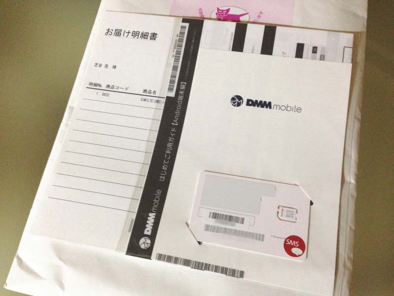 DMMモバイルのSIMカード