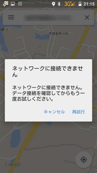 Google MAPを開くと3Gネットワークが切断