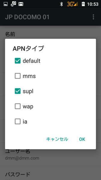 「default」に加えて「supl」をチェックして完了