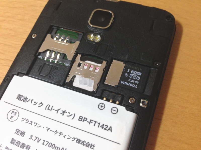priori2に東芝 microSDHC 32GB 防水 40MB/s Class10 UHS-Iを挿入