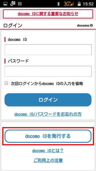 docomo IDの取得画面