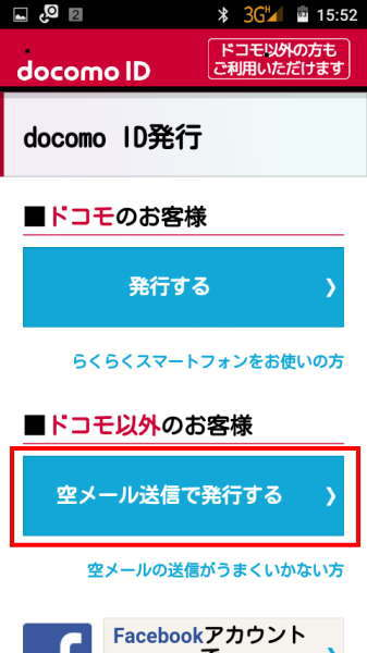 ドコモ以外→空メール送信
