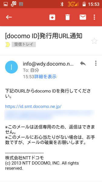docomo ID発行用URLが届く