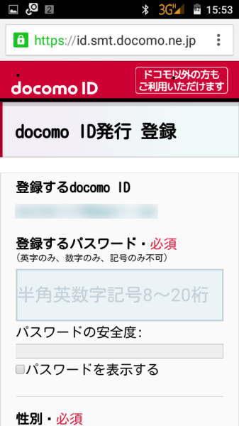 docomo ID発行登録