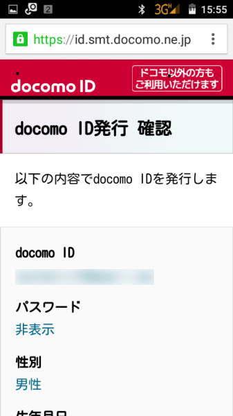 docomo ID発行登録確認