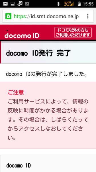 docomo ID発行完了
