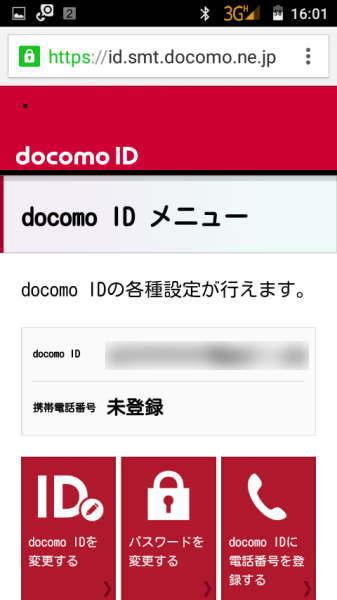docomo IDで電話番号の登録を試みる