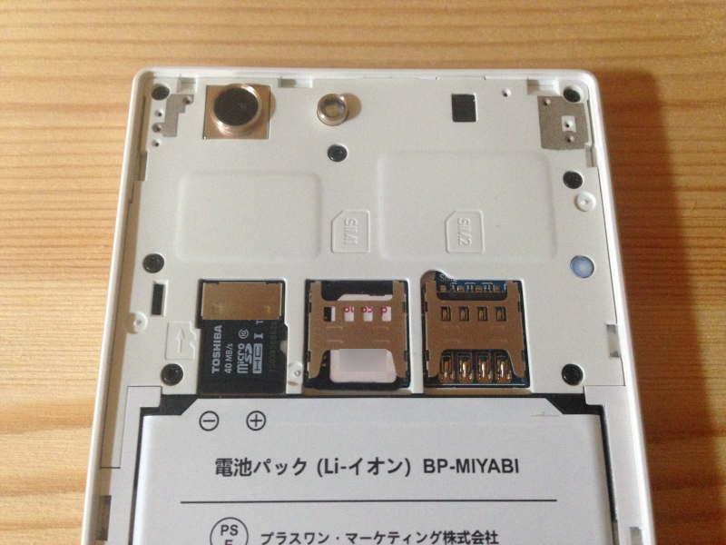 MIYABIにSIMカードとマイクロSDHCカードを挿入
