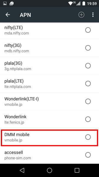 APNはDMM mobileに設定