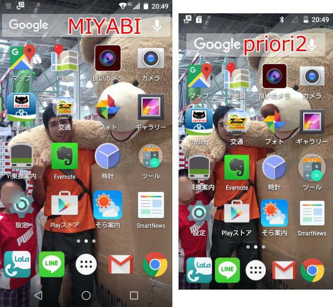 MIYABIとpriori2の画面比較