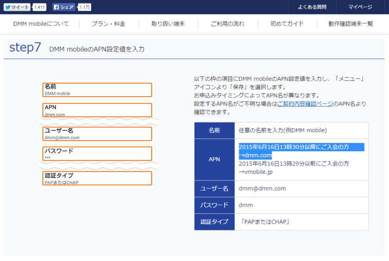 DMMモバイルは2015年6月16日を境にAPNが異なる