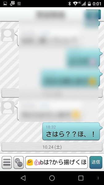 MIYABIが謎メールを自動送信