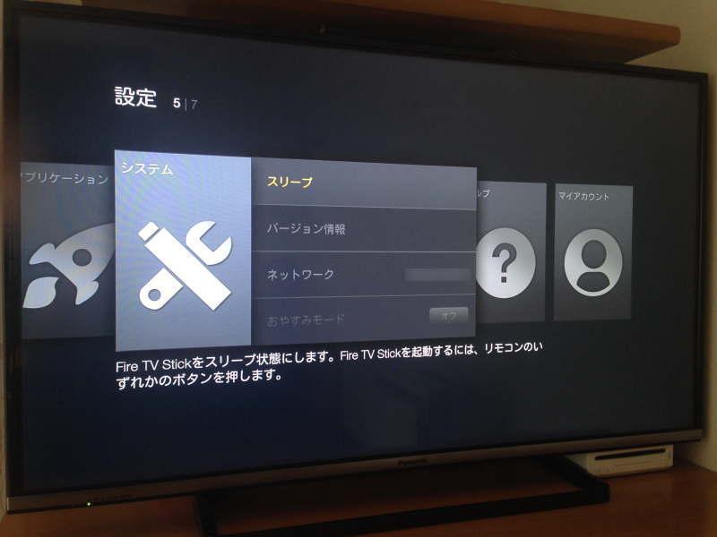 設定→システム→スリープ