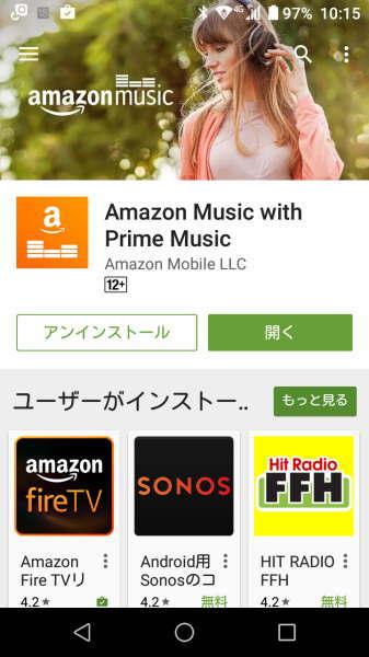 アマゾン・ミュージック・アプリ