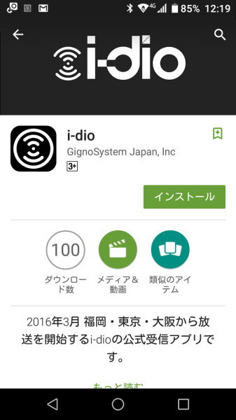 i-dioアプリ(android)