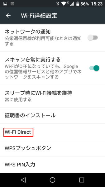 「Wi-Fi Direct」を選択