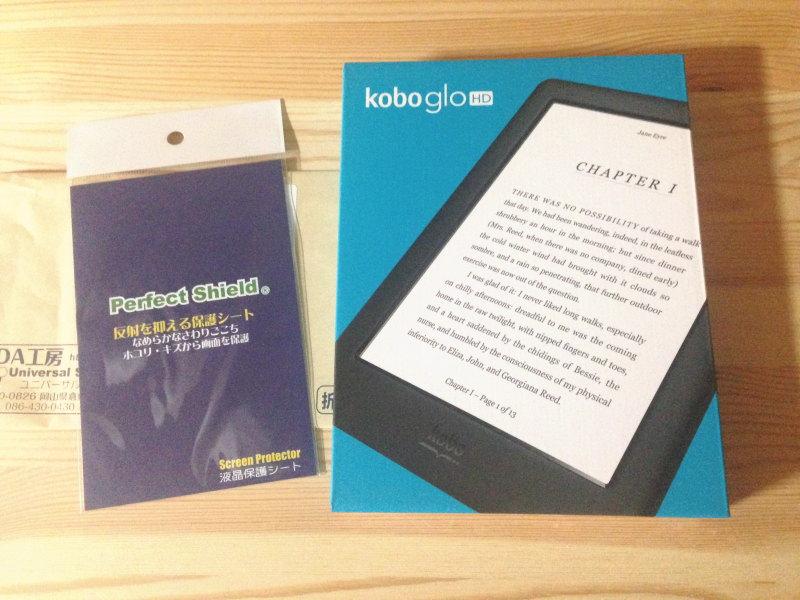 Kobo Glo HDと液晶保護フィルム