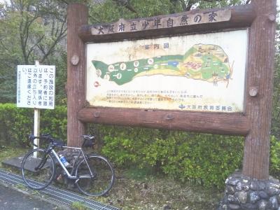 大阪府立少年自然の家(貝塚市)