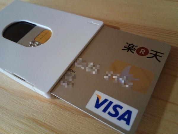 Edy月クレジットカードは入れるのが難しい