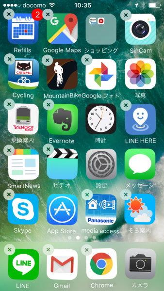 iPhoneはホーム画面の並べ替えが大変
