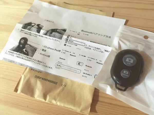 スマホカメラ用リモコン